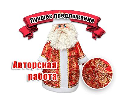 Текстильная новогодняя упаковка - Дед Мороз