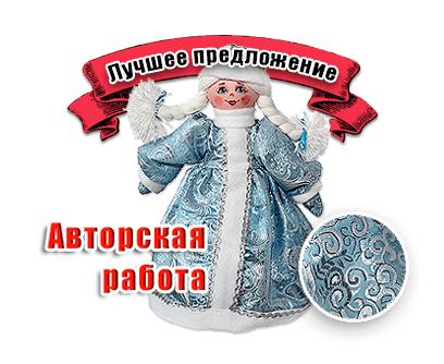 Текстильная новогодняя упаковка - Снегурочка