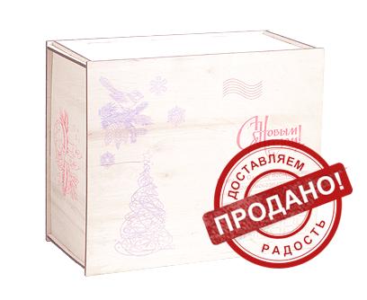 Новогодняя упаковка - Посылка Деда Мороза малая 800-1200г.